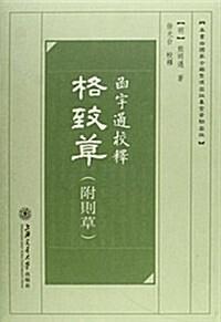 函宇通校释:格致草(附则草) (精裝, 第1版)