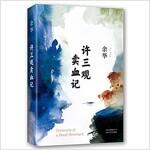 许三觀賣血記(2017版) (精裝, 第1版)