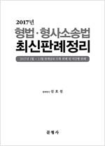 2017년 형법.형사소송법 최신판례정리