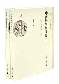 中国科举制度通史