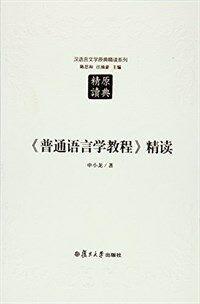 <<普通语言学教程>>精读 / 第2版
