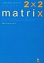 2X2 matrix