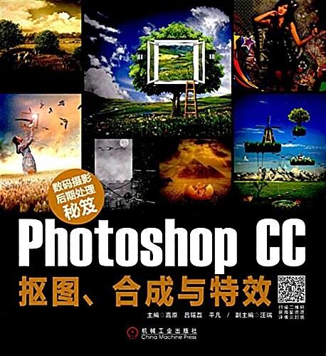 數碼攝影后期處理秘笈:Photoshop CC抠圖、合成與特效 (平裝, 第1版)