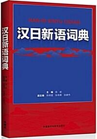 漢日新语词典 (平裝, 第1版)