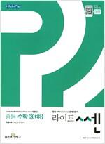 라이트 쎈 중등 수학 3 (하) (2019년용)