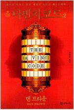 청소년 다빈치 코드 2
