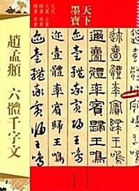赵孟頫 六體千字文 (平裝, 第1版)