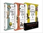 안인희의 북유럽 신화 세트 - 전3권