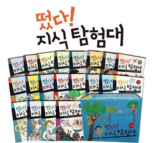 떴다! 지식 탐험대 1~20권 세트 - 전20권