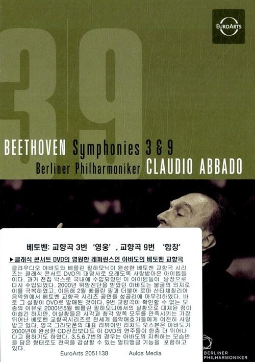 [수입] 베토벤 : 교향곡 3번 영웅 & 9번 합창