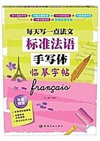 標準法语手寫體臨摸字帖:每天寫一點法文(附活页臨摸纸) (平裝, 第1版)