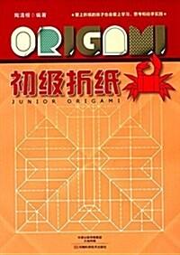 初級折纸 (平裝, 第1版)