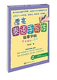 漂亮泰语手寫體臨摸字帖:泰文楷體+簡體(附臨摸纸) (平裝, 第1版)