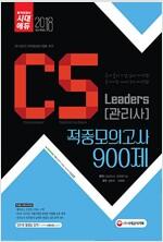 2018 CS Leaders(CS관리사) 적중모의고사 900제