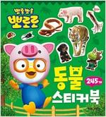뽀로로 스티커 미니북 동물