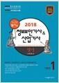[중고] 2018 정보보안기사 & 산업기사 필기 세트 - 전4권
