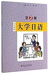 大學日语(學生用书)(第2冊) (平裝, 第1版)