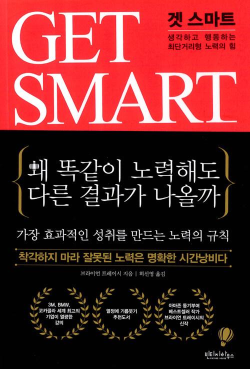 겟 스마트 : 생각하고 행동하는 최단거리형 노력의 힘