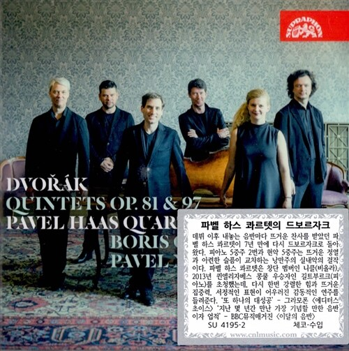 [수입] 드보르자크 : 피아노 5중주 2번 op.81 & 현악 5중주 op.97