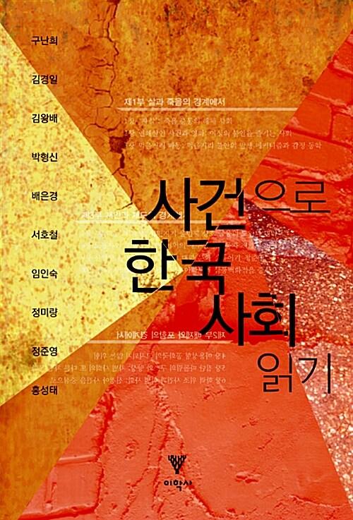 사건으로 한국 사회 읽기