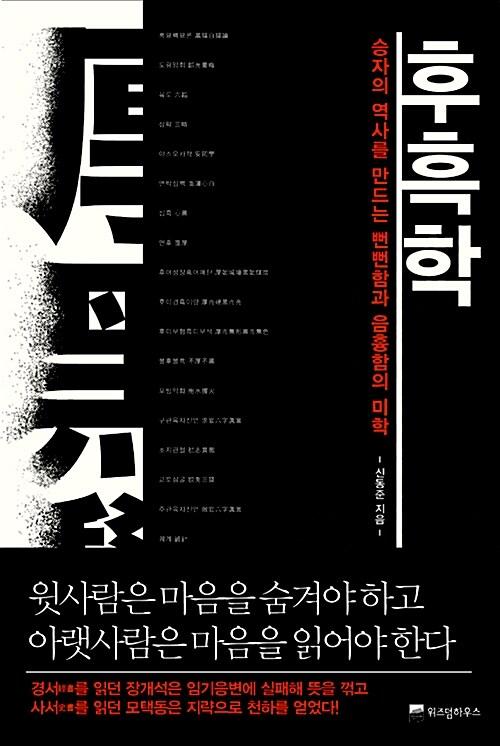[중고] 후흑학