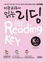 미국교과서 읽는 리딩 K4 입문편 (Student Book + Workbook + Audio CD)