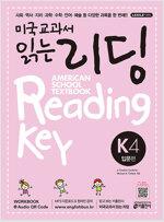 미국교과서 읽는 리딩 K4 입문편 (Student Book + Workbook)