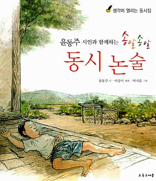 윤동주 시인과 함께하는 송알송알 동시 논술