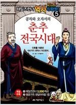 공자와 오자서의 춘추전국시대