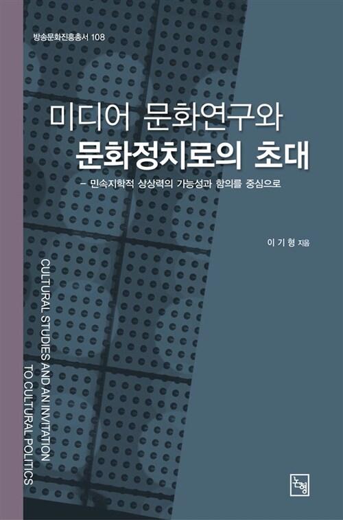미디어 문화연구와 문화정치로의 초대