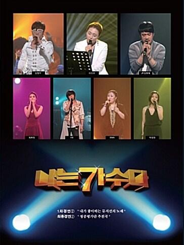 나는 가수다 : 경연 ② [2CD]