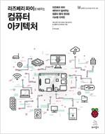 라즈베리 파이로 배우는 컴퓨터 아키텍처