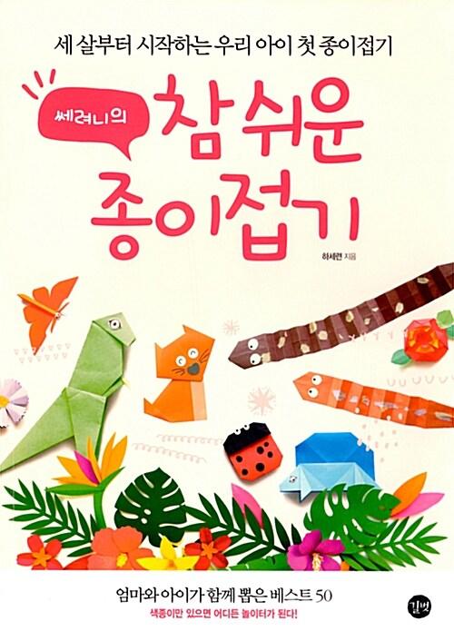 [중고] 쎄려니의 참 쉬운 종이접기