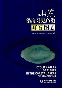 山東沿海习見魚類耳石圖鑒 (平裝, 第1版)
