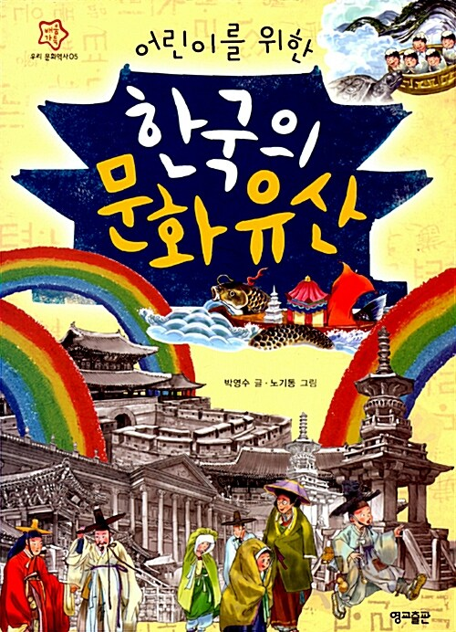 어린이를 위한 한국의 문화유산