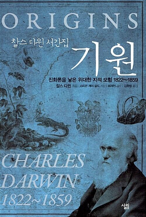 찰스 다윈 서간집 기원