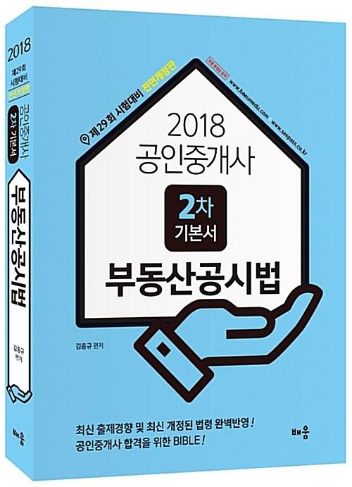 [중고] 2018 배움 부동산공시법 (무료 동영상 강의 교재)