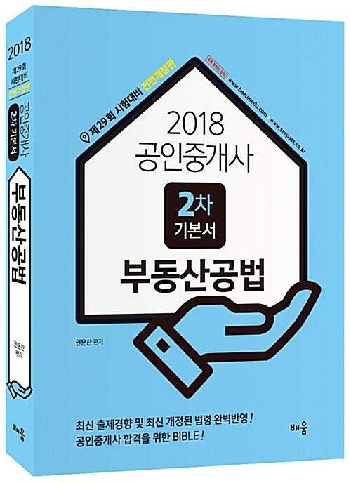 [중고] 2018 배움 부동산공법 (무료 동영상 강의 교재)