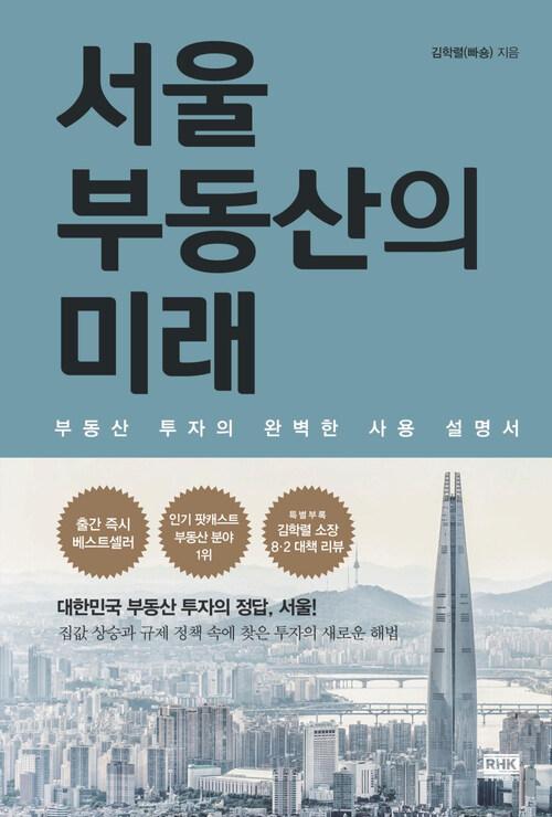 서울 부동산의 미래 : 부동산 투자의 완벽한 사용 설명서
