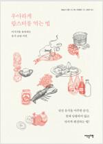 우아하게 랍스터를 먹는 법 : 미식가를 유혹하는 음식 교양 사전