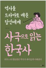 사극으로 읽는 한국사 : 역사를 드라마로 배운 당신에게   외우느라 힘들었던 역사가 재미있게 이해된다