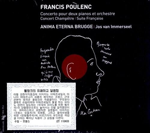 [수입] 풀랑 : 두 대의 피아노를 위한 협주곡 & 프랑스 모음곡 & 전원협주곡