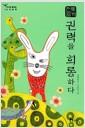 [중고] 토끼전 : 권력을 희롱하다