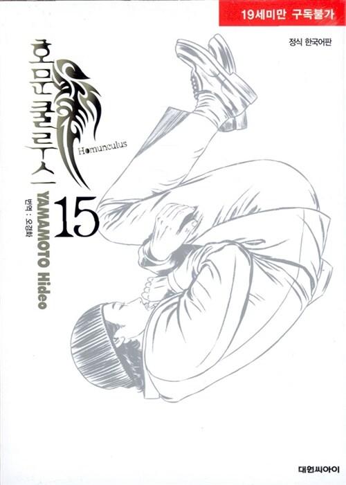 호문쿨루스 15