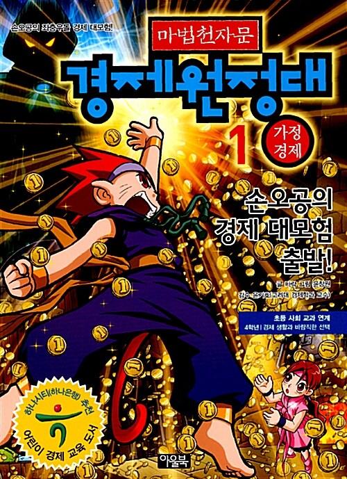 마법천자문 경제원정대 1