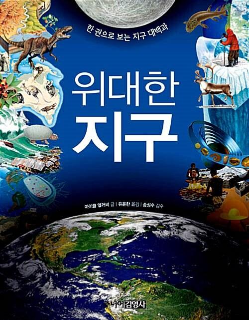 위대한 지구