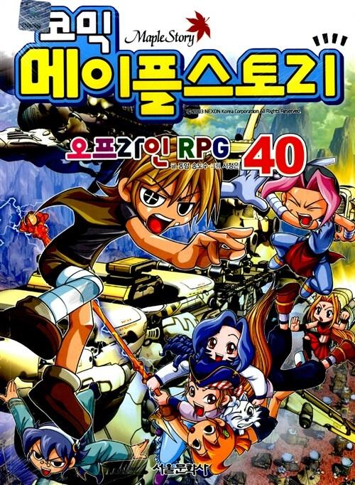 코믹 메이플 스토리 오프라인 RPG 40