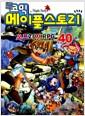 [중고] 코믹 메이플 스토리 오프라인 RPG 40