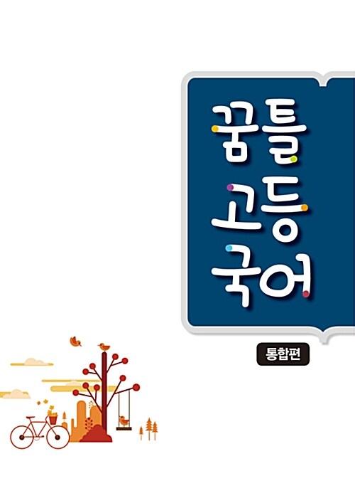 꿈틀 고등 국어 통합편 (2019년용)