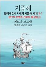 지중해 : 펠리페 2세 시대의 지중해 세계 2-2